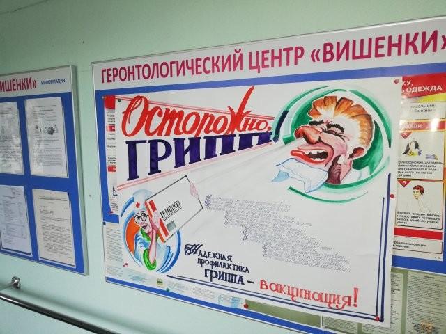 Профилактика во время эпидемиологического подъема заболеваемости гриппом, ОРВИ и коронавирусной инфекции в организациях социального обс